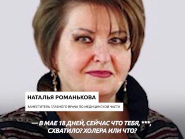 Заведующая подстанцией московской скорой помощи грубо обматерила врача, который попробовал взять бол