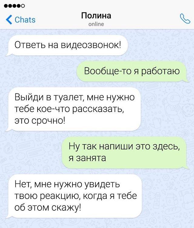 сообщение про видеозвонок