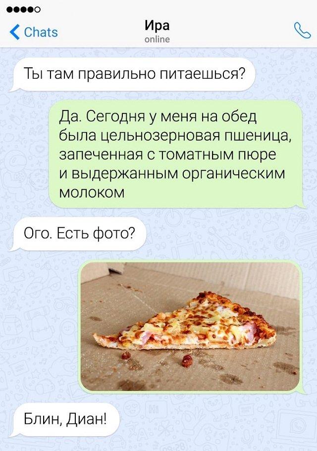 сообщение про пиццу
