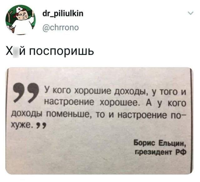 твит про ельцина