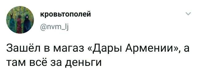 твит про дары армении