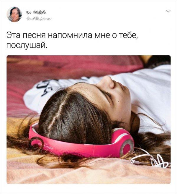 твит про песню