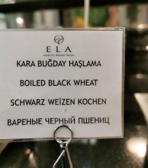 Варенье черный пшениц...