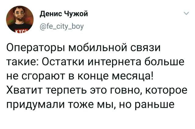 твит про операторов