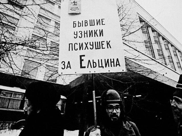 Митинг в поддержку Ельцина. Москва, 1991 год.