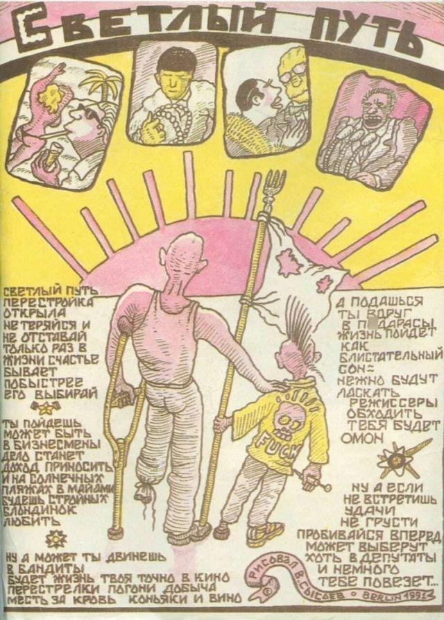 "Карикатура из журнала ""Столица"", 1993 год."