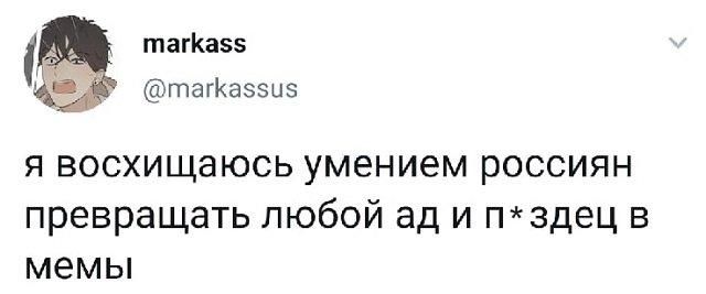 твит про россиян