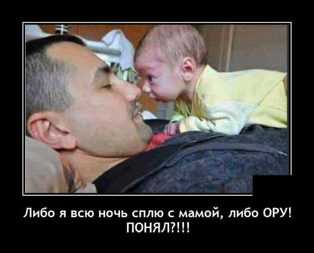 Демотиватор про младенца