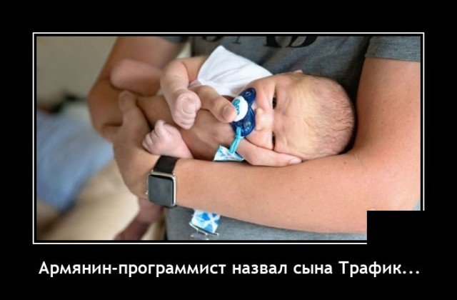 Демотиватор про ребенка