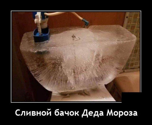 Демотиватор про лёд