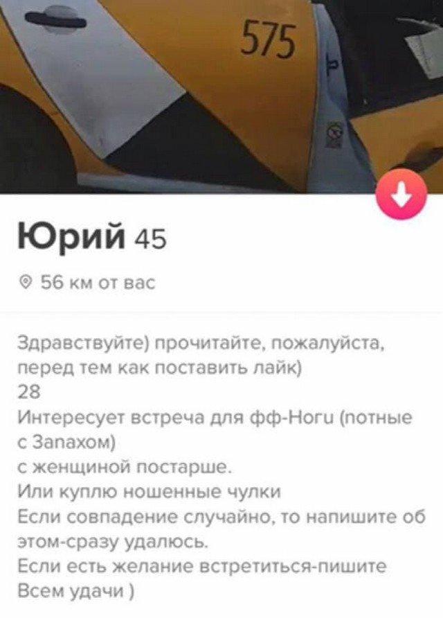 Люди, которые ищут любви через приложение для знакомств