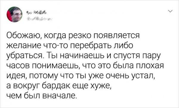 твит про бардак