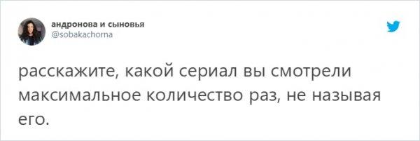 твит про сериал