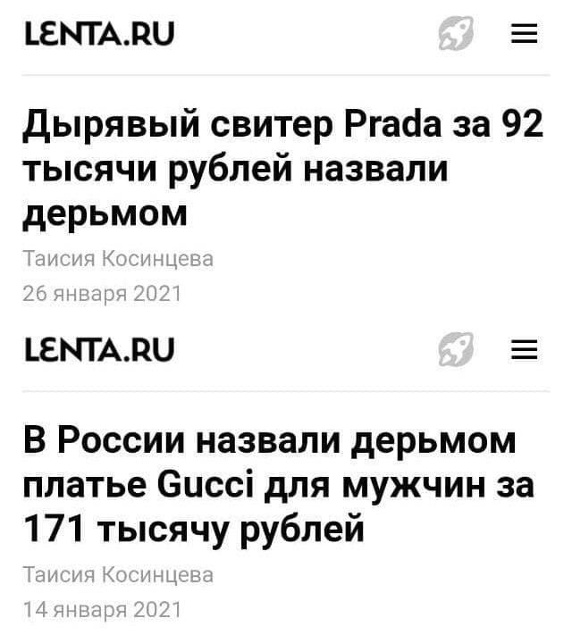 Смешные и забавные заголовки от журналистов