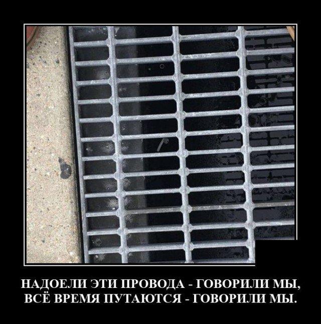 Демотиваторы про провода