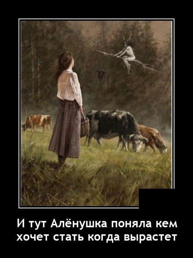 Демотиваторы про Алёнушку