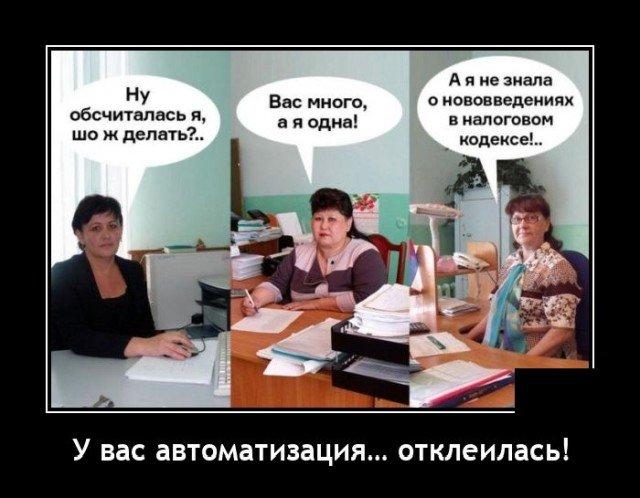 Демотиваторы про бухгалтерию