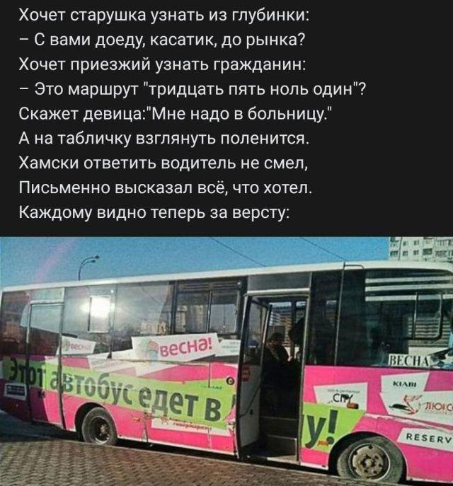 стих про автобус