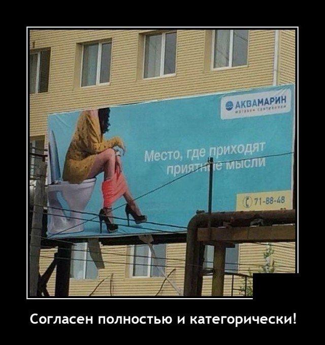 Демотиватор про рекламу