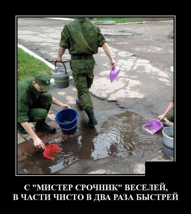 Демотиватор про солдата