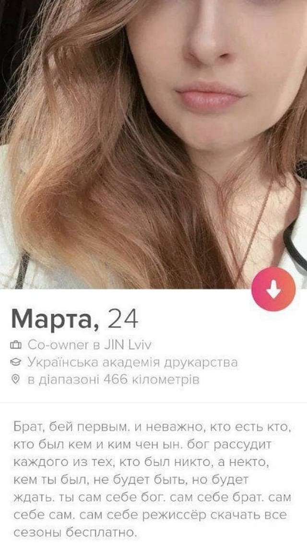 Марта из Tinder про бой