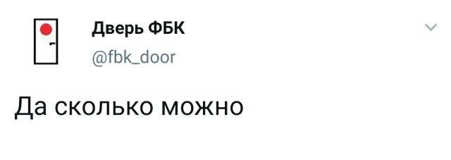 твит про фбк