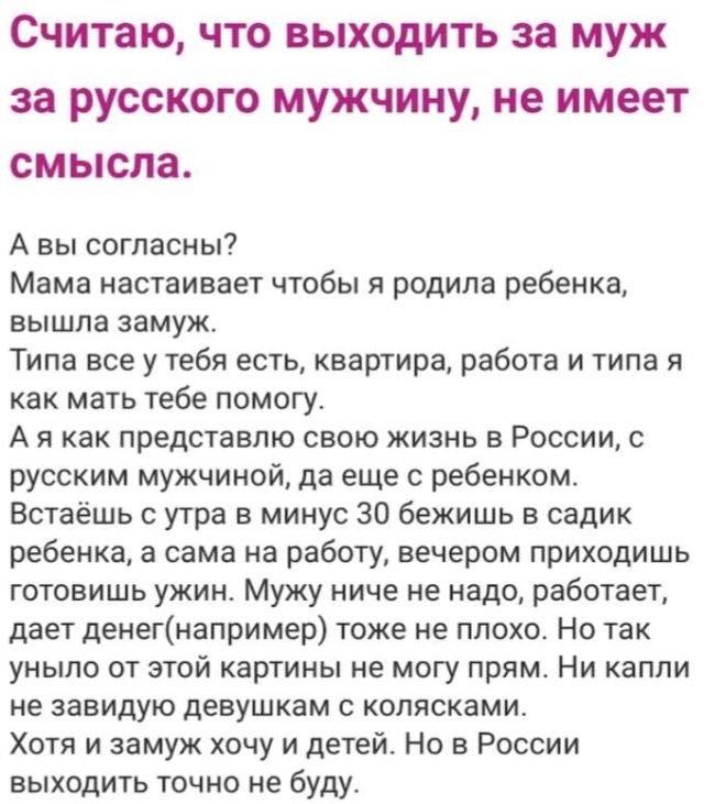 вопрос про русских мужчин