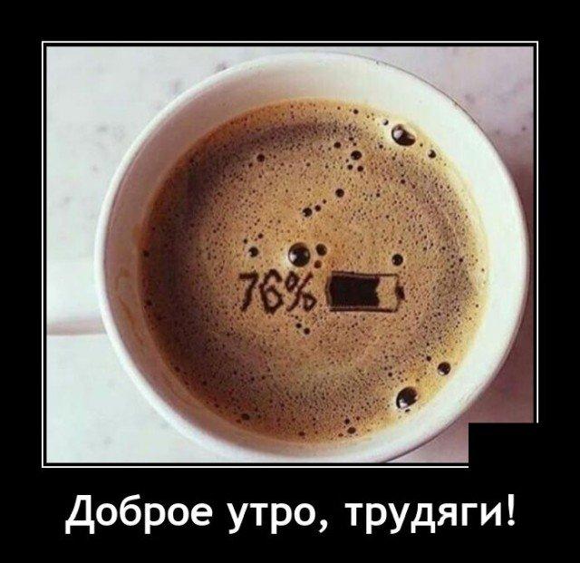 Демотиватор про утро