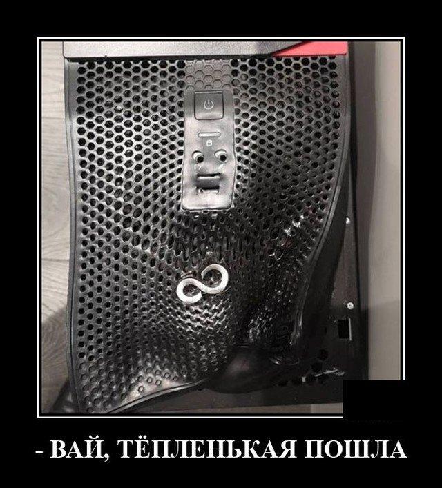 Демотиватор про тепло