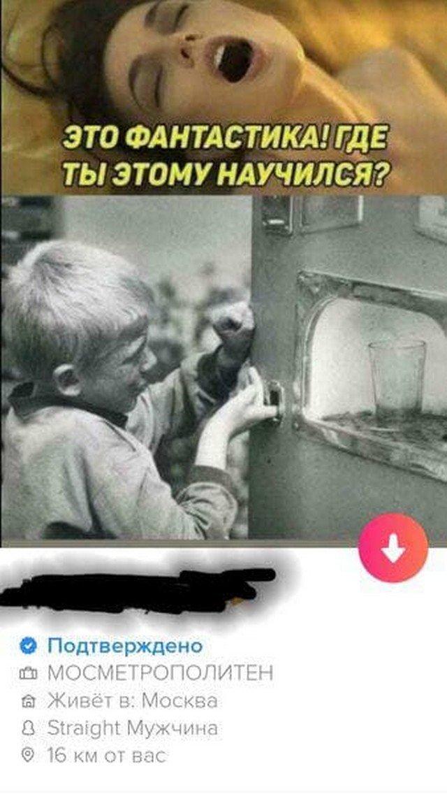 Мосметрополитен из Tinder про умения мужчин