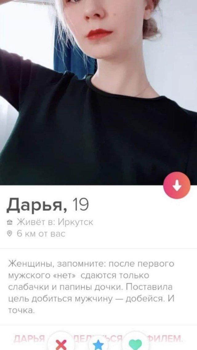 Дарья из Tinder про мужиков