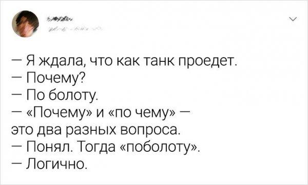твит про танк
