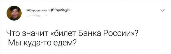 твит про банк россии
