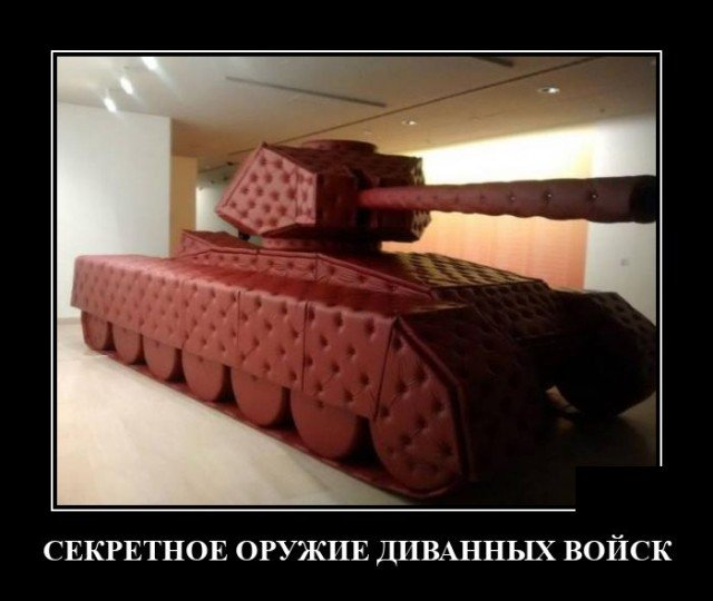 Демотиватор про диванные войска