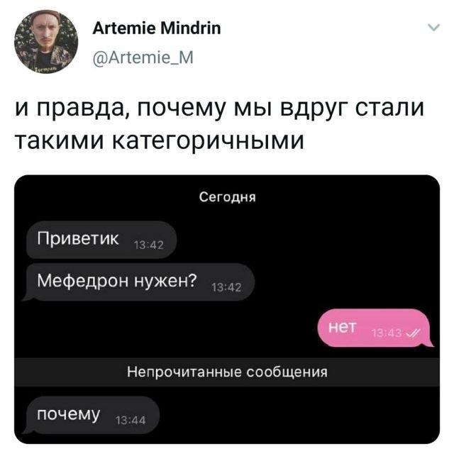 твит про мефедрон