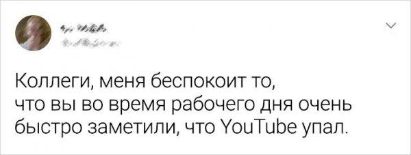 твит про YouTube
