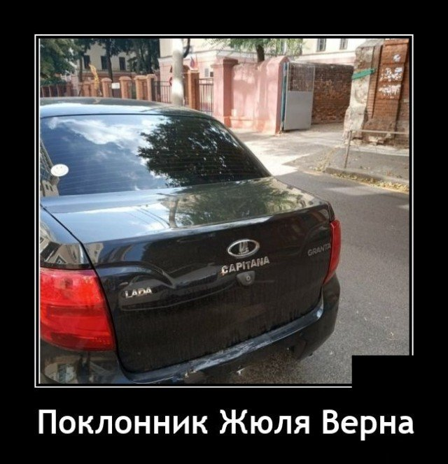 Демотиватор про машину