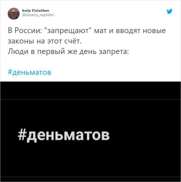 деньматов