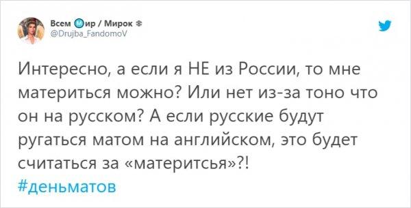 ругаться на русском