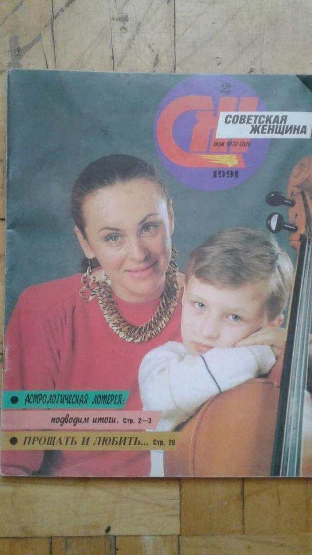 """Журнал """"Советская женщина"""", номер за 1991 год"""