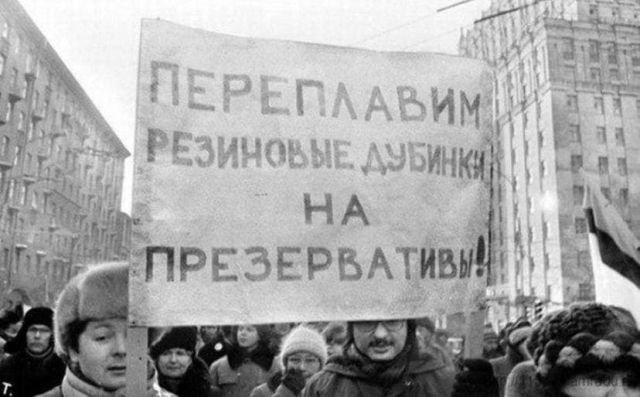 Москва, СССР, 1989 год.