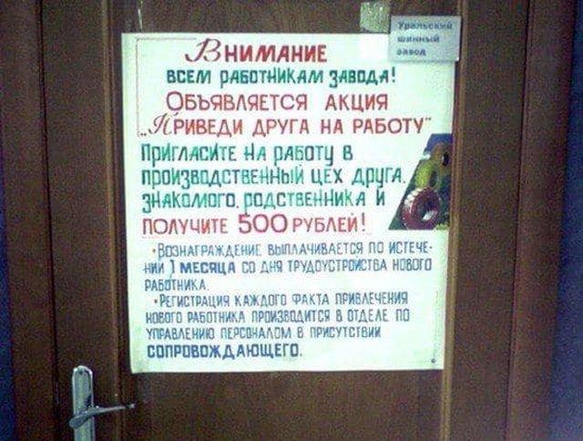 Реферальный рекрутинг, конец 1990–х, Россия.