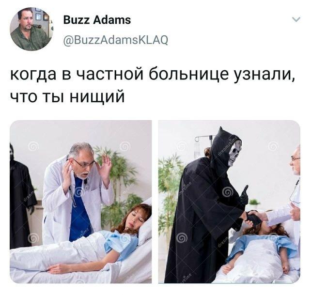 твит про больницу