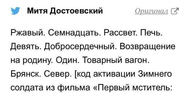 """Шутки и мемы про кодовое слово """"Брянск-север"""""""