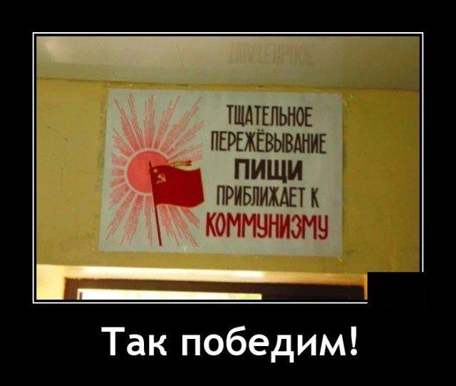 Демотиватор про комунизм