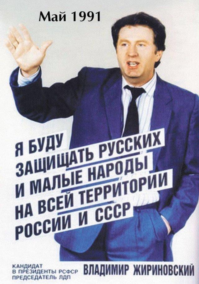 Предвыборный плакат Владимира Жириновского. РСФСР. 1991 год.