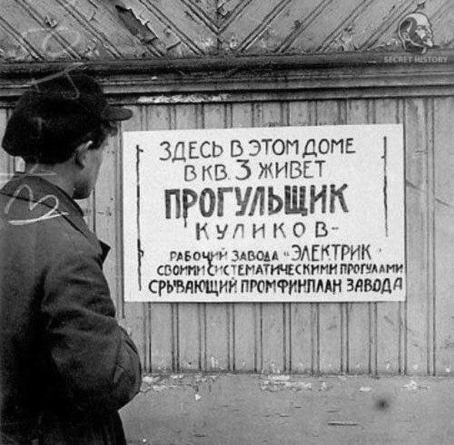 Надпись на стенке о прогульщике, 1930-е.
