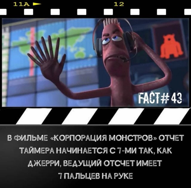 Забавные и интересные факты о кино