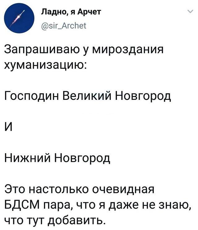 твит про великий новгород