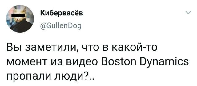 твит про Boston Dynamics